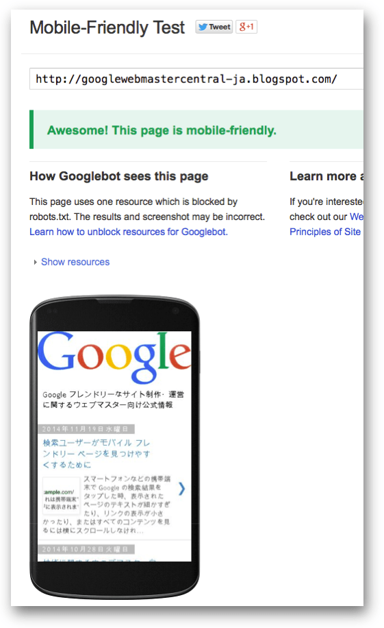 Mobile Friendly Testに合格