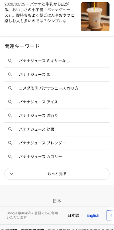 モバイル検索結果の関連ワード