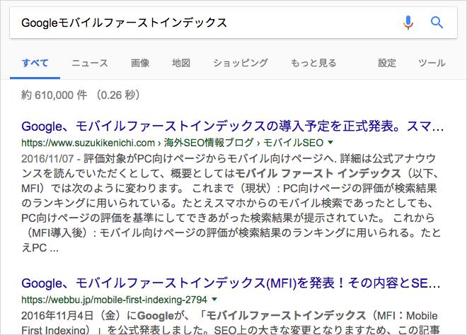 通常の検索結果