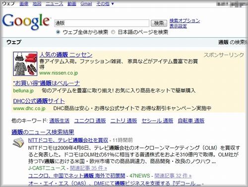 通販のGoogle SERP