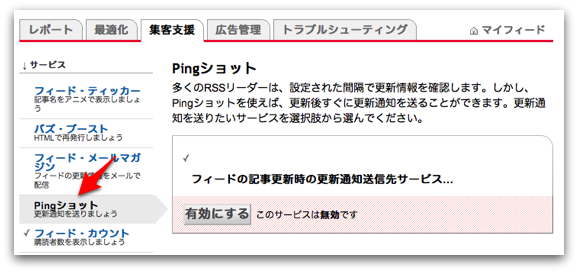 FeedBurnerのPingショット