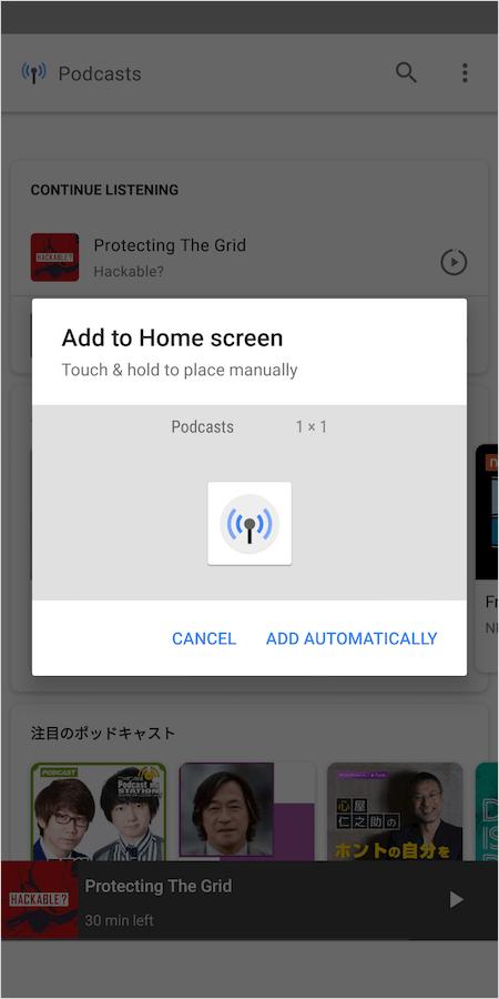 ポッドキャストをホーム画面に追加