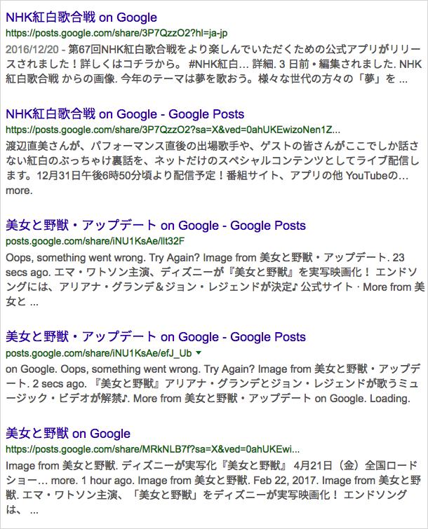 Google Posts を利用していた日本語アカウント