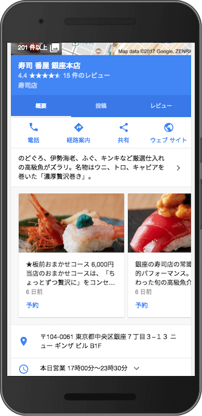 「寿司 番屋 銀座本店」の投稿
