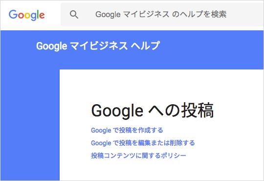 Google Posts のヘルプ記事
