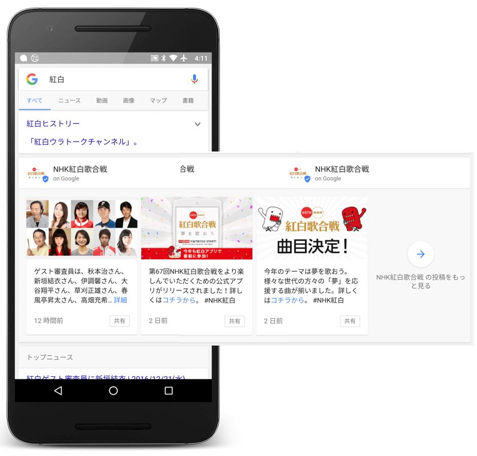 モバイル検索でのNHK紅白歌合戦のGoogle Posts