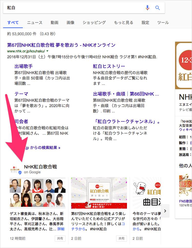 PC検索でのNHK紅白歌合戦のGoogle Posts