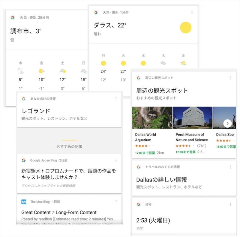 Google Nowカード