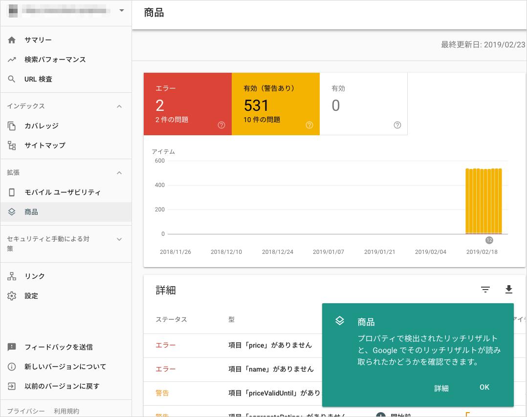 商品リッチリザルトのステータス レポート