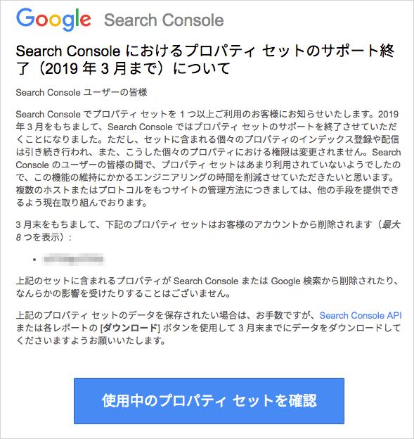Search Console におけるプロパティ セットのサポート終了(2019 年 3 月まで)について