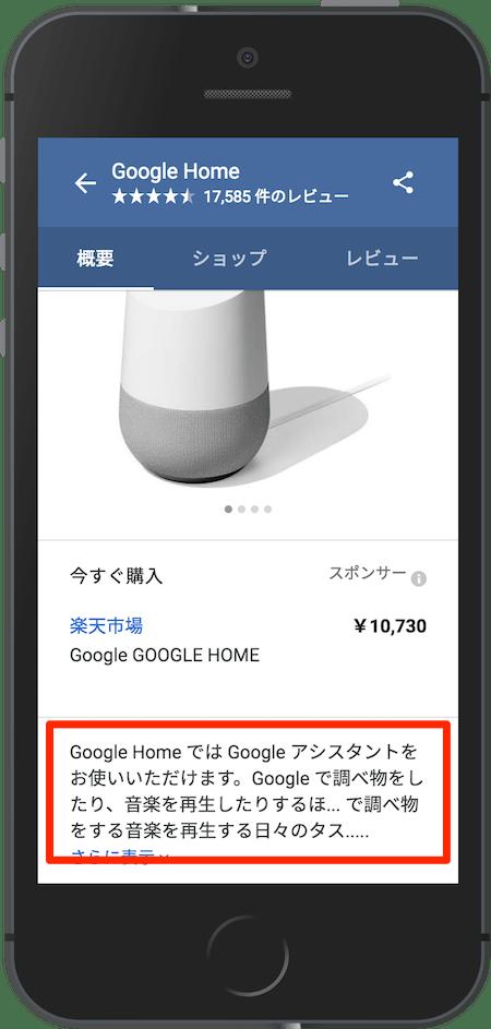 Google Home の商品ナレッジパネル