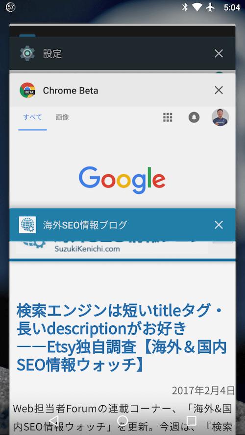 独立したアプリとして認識