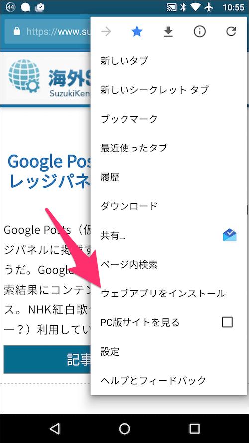 ウェブアプリをインストール
