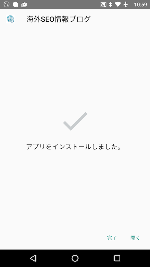ウェブアプリのインストール