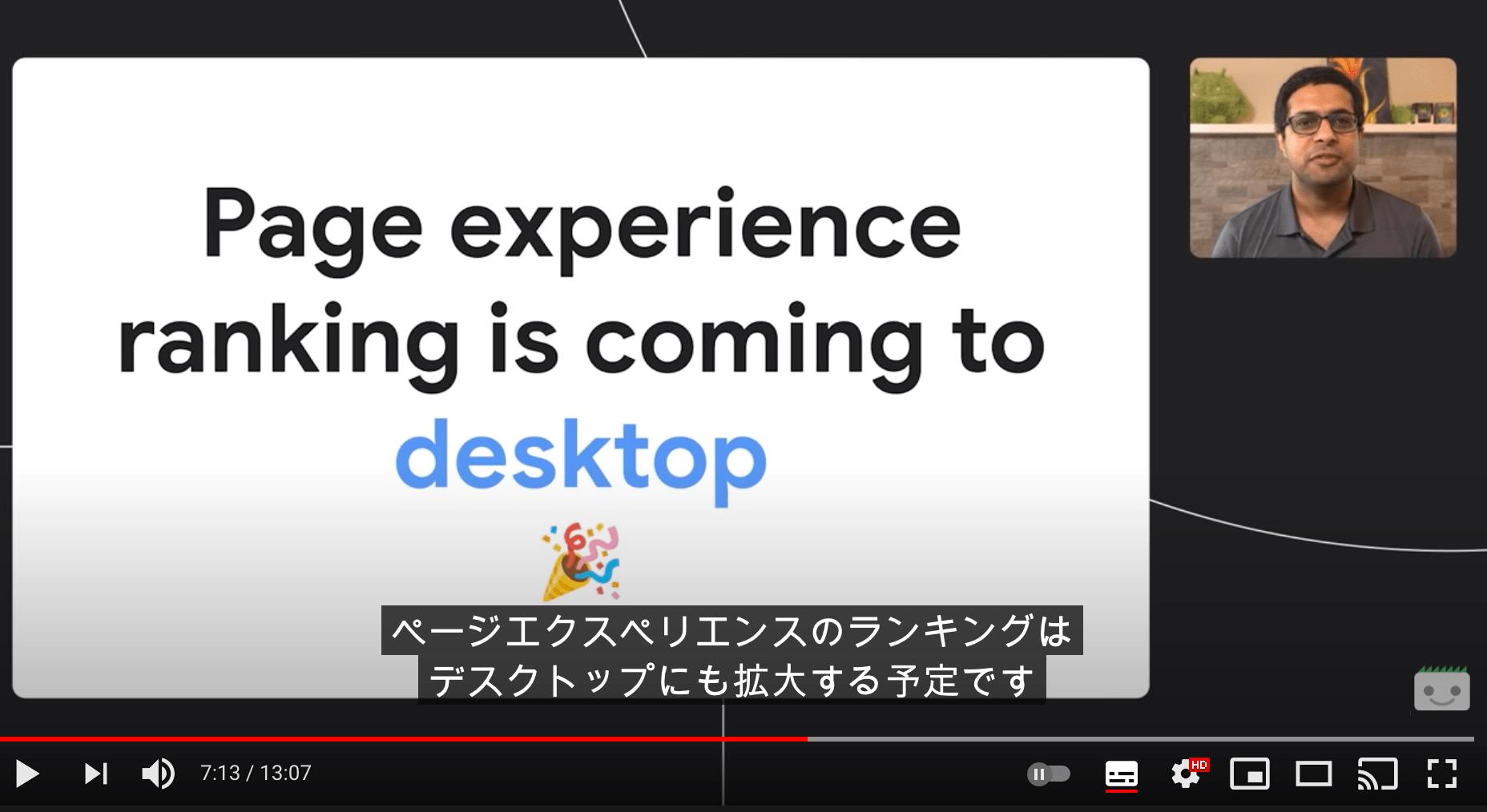 ページ エクスペリエンスのランキングはデスクトップにも拡大する予定です