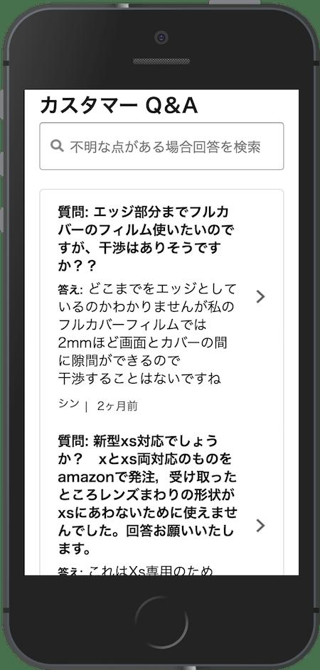 Amazonの Q&A