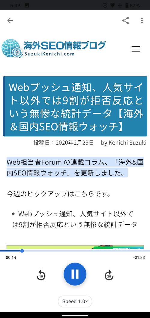 日本語のページの読み上げ