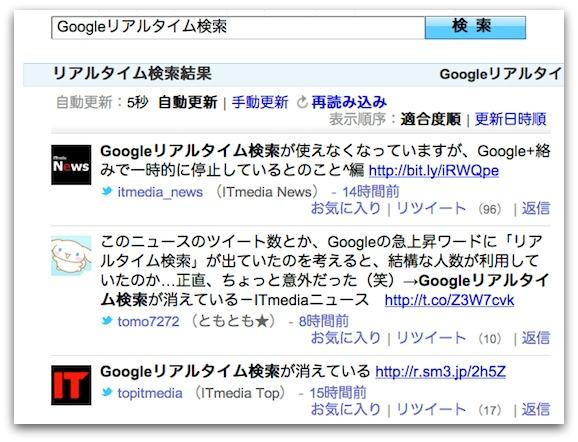 Yahoo!リアルタイム検索で「Googleリアルタイム検索」を検索