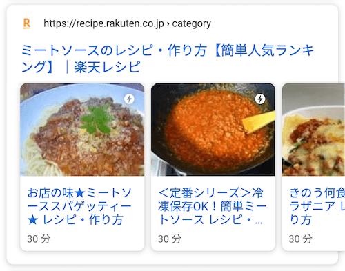 レシピのカルーセル