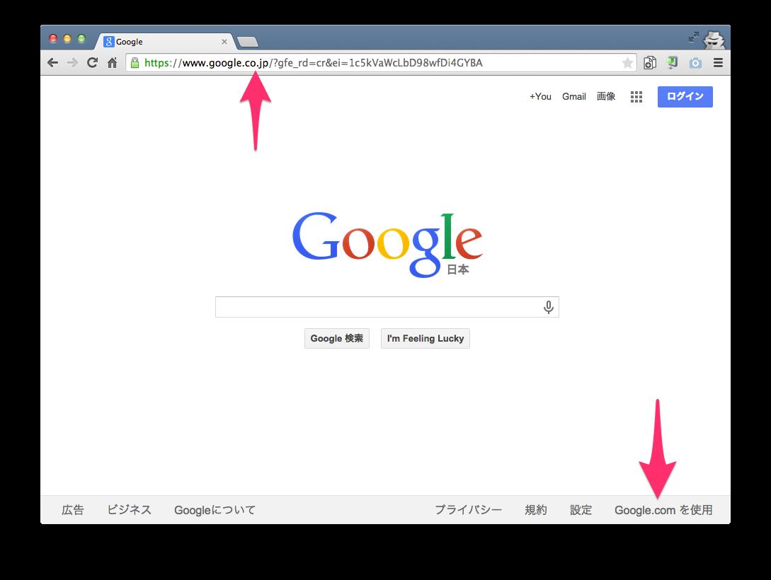 日本からアメリカのGoogle (google.com) で英語で検索する方法
