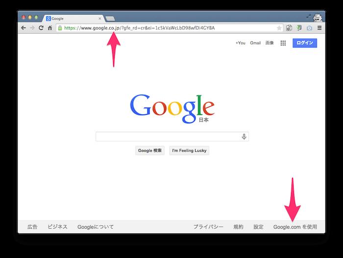 google.comからgoogle.co.jp に強制的にリダイレクト