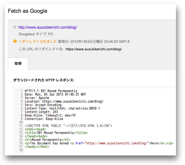 Fetch as GoogleでHTTPSへのリダイレクトを検証