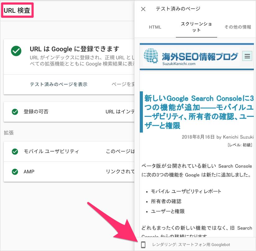 スマートフォン用 Googlebot でレンダリング