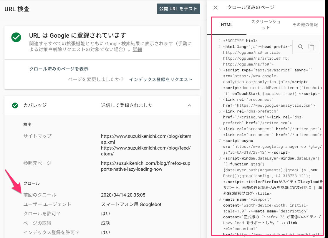 URL 検査ツールの結果