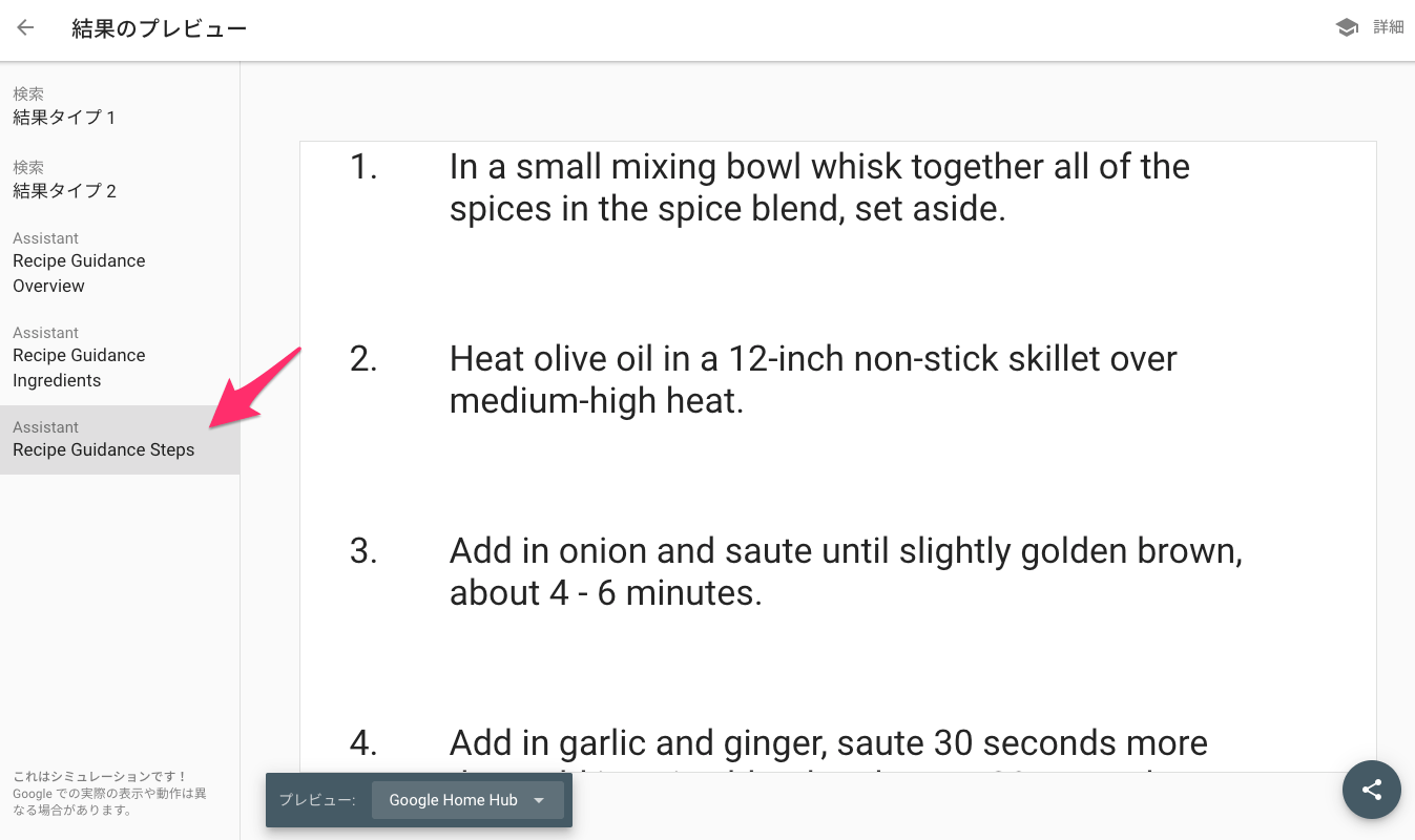 Recipe Guidance Steps on Google Home Hub
