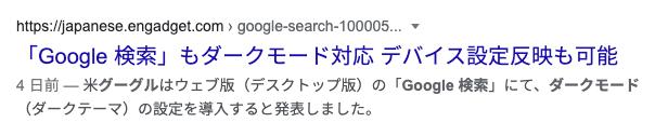 ウェブ版「Google 検索」もダークモード対応 デバイス設定反映も可能