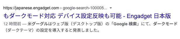 もダークモード対応 デバイス設定反映も可能 - Engadget 日本版