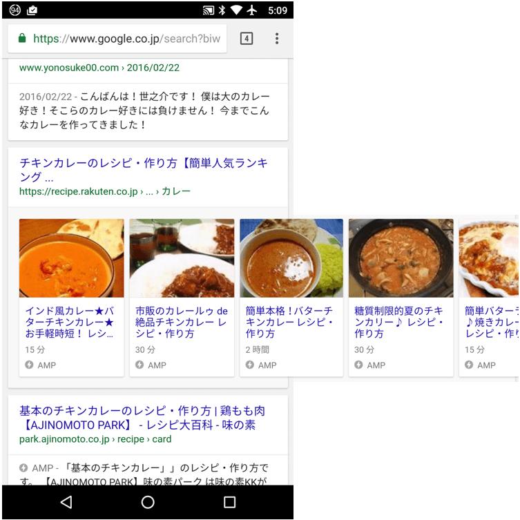 レシピのリッチカード