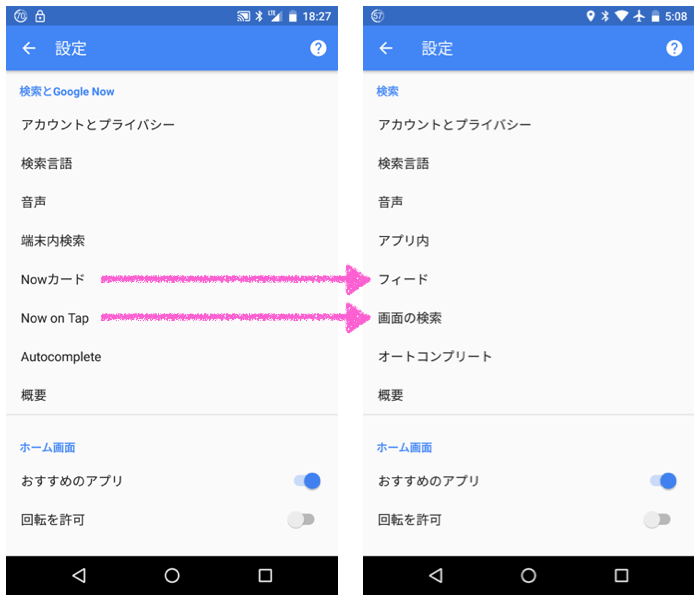 「Now on Tap」から「画面の検索」へ