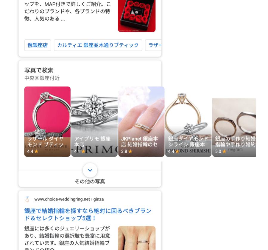 「婚約指輪 銀座」の写真で検索