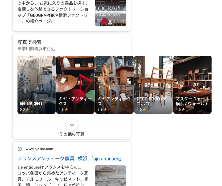 「アンティーク家具 横浜」の写真で検索