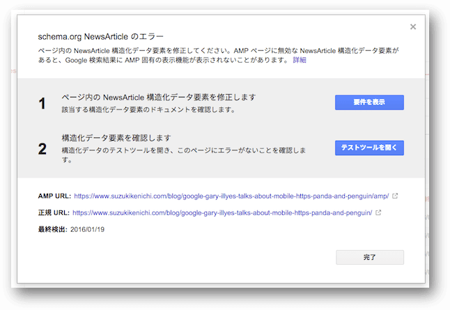 Search ConsoleのAccelerated Mobile Pagesレポート