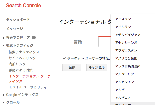Search Console のインターナショナルターゲティング設定