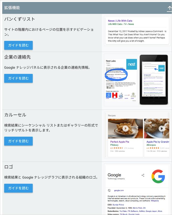 検索ギャラリー