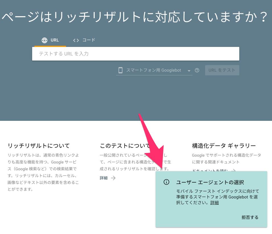 リッチリザルト テスト ツールでユーザーエージェントを選択