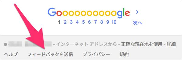 検索結果のフィードバックリンク