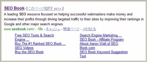 Google Sitelinks SEO Book
