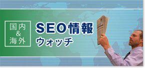 Web担当者フォーラム 海外&国内SEO情報ウォッチ