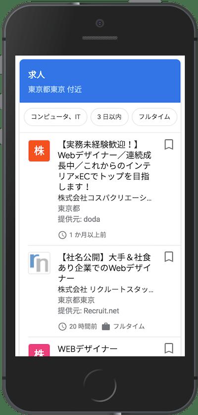 モバイル検索のしごと検索結果