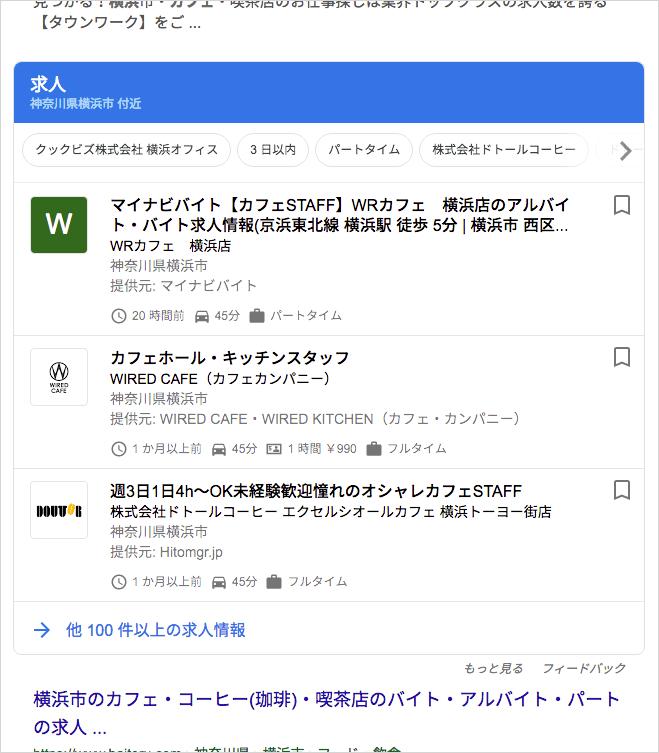 PC 検索のしごと検索結果