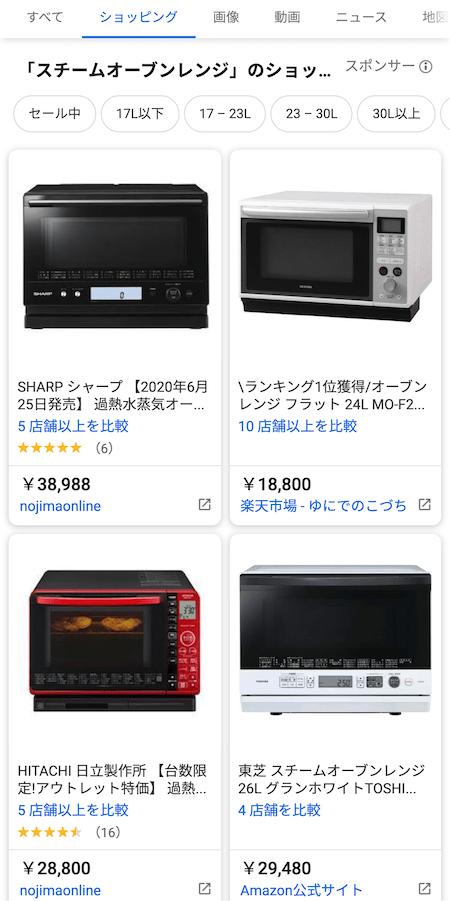スチームオーブンレンジのショッピング結果(日本)
