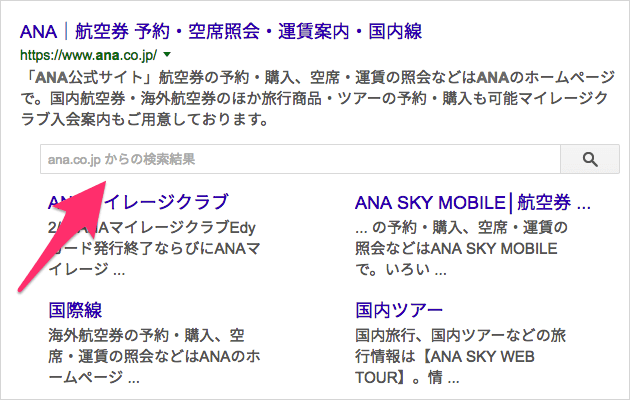 ANAのサイトリンク検索ボックス