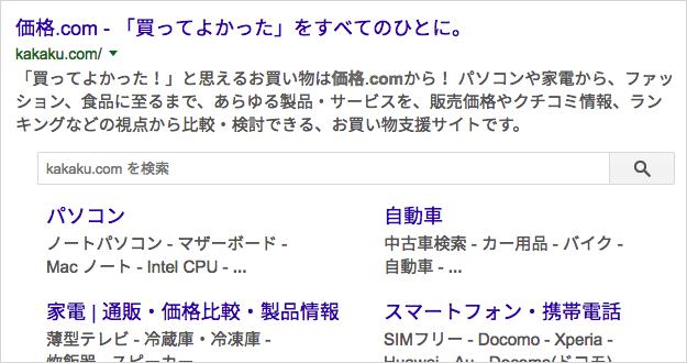 サイトリンク検索ボックス