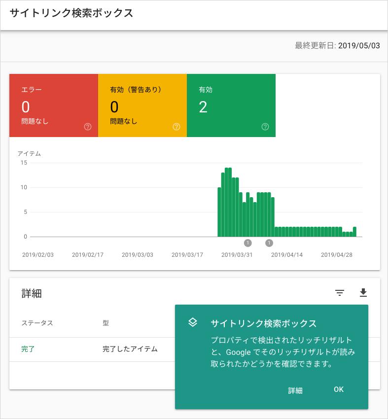 サイトリンク検索ボックスのリッチリザルトステータスレポート