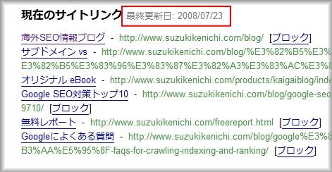 Google ウェブマスターツールにサイトリンク更新日の表示 | 海外SEO情報