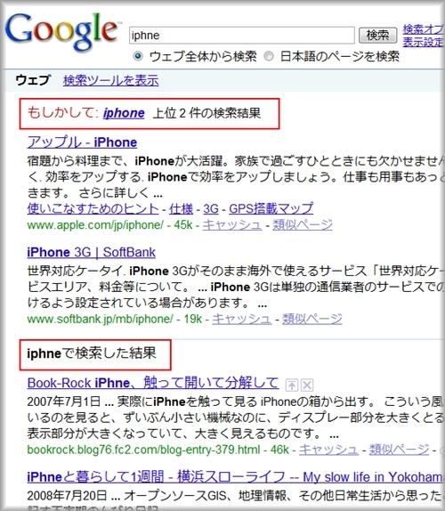 Google Spellmeleon